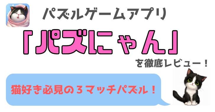 パズルゲームアプリ「パズにゃん」を徹底レビュー!