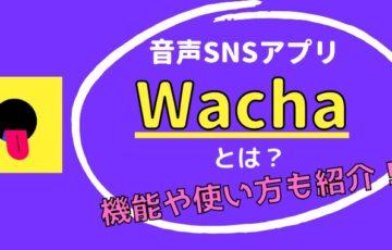 音声SNSアプリWachaとは?