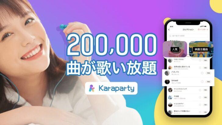Karaparty(カラパーティ)